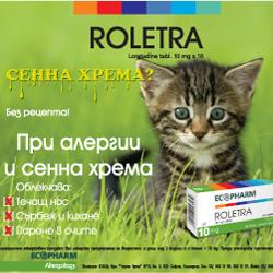 Roletra (Ролетра)