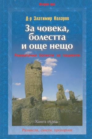 За човек, болестта и още нещо - първа книга, Златимир Коларов