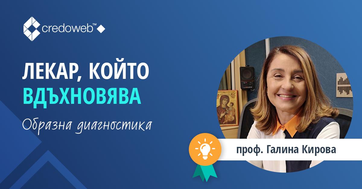 Проф. Галина Кирова е най-вдъхновяващият специалист по Образна диагностика