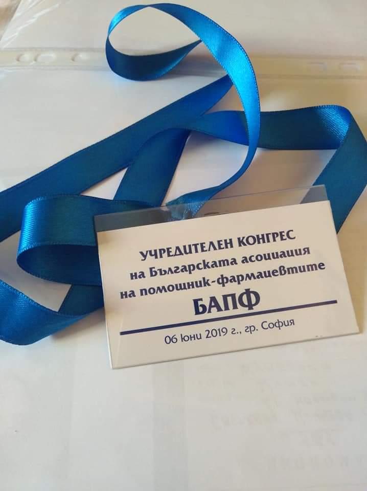 1 година от учредяването на Българската асоциация на помощник-фармацевтите