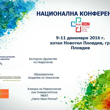 Национална конференция MedicRON Rheumatology & Oncology & Neurology